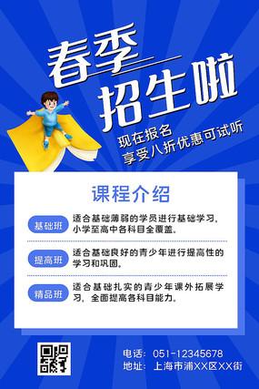 简约蓝色2021春季招生啦宣传海报
