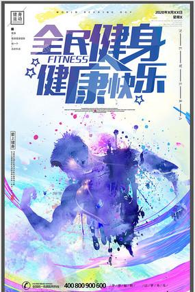 简约水彩风全民健身海报设计