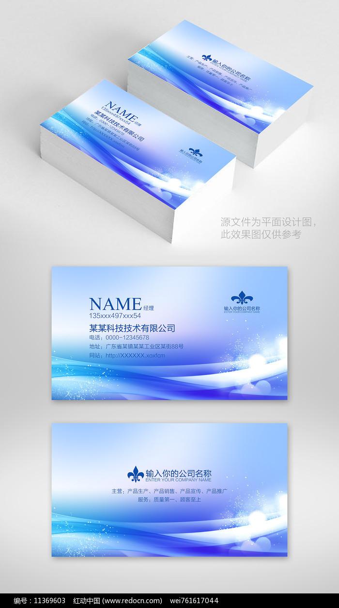 蓝色IT名片设计模板图片