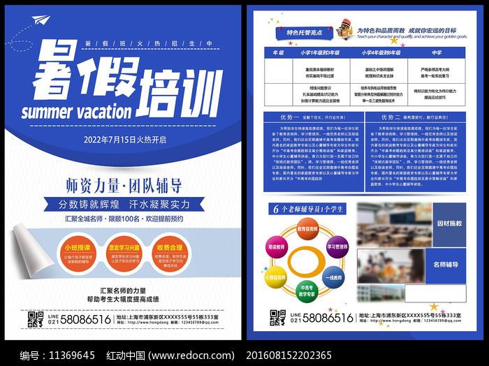 蓝色清新卡通风格暑假班招生宣传单图片