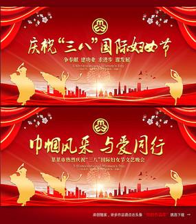 庆祝三八妇女节文艺晚会舞台背景