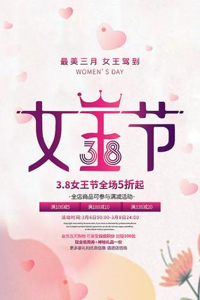 三八妇女节38女王节女神节促销海报模板