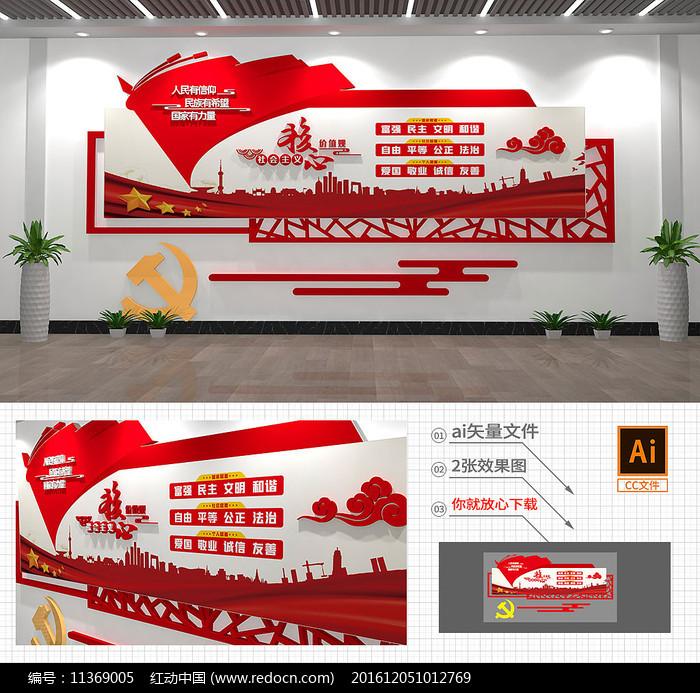 社会主义核心价值观立体党建文化墙图片