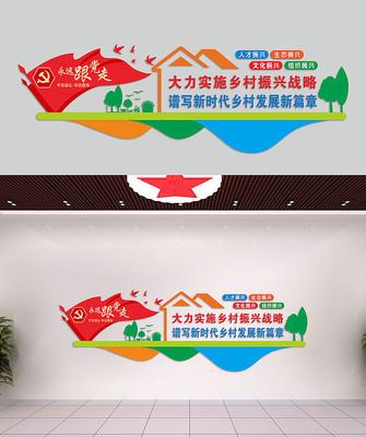 乡村振兴战略基层党建文化墙