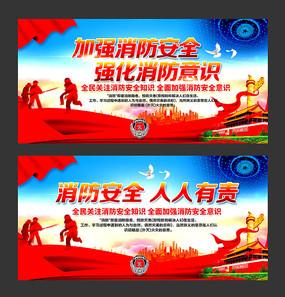 消防安全公益宣传标语展板