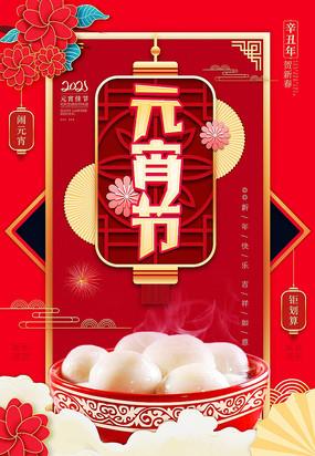 正月十五元宵节促销海报