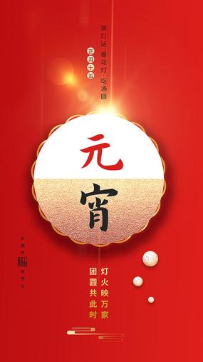 正月十五元宵节海报设计