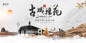 中国风新中式地产商业展板设计