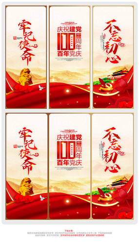 中国共产党建党100周年展板