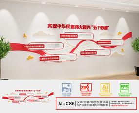 中华民族伟大复兴五个必须文化墙