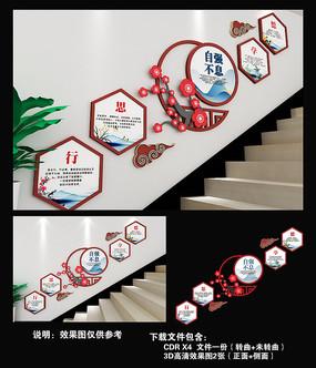 自强不息校园楼梯文化墙