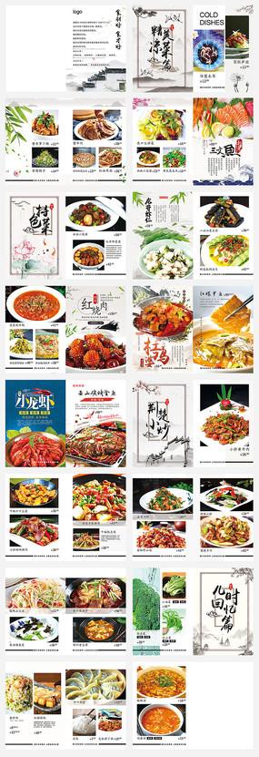 餐馆菜谱画册
