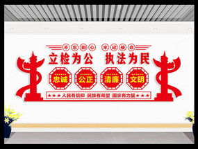 党政检察院文化墙