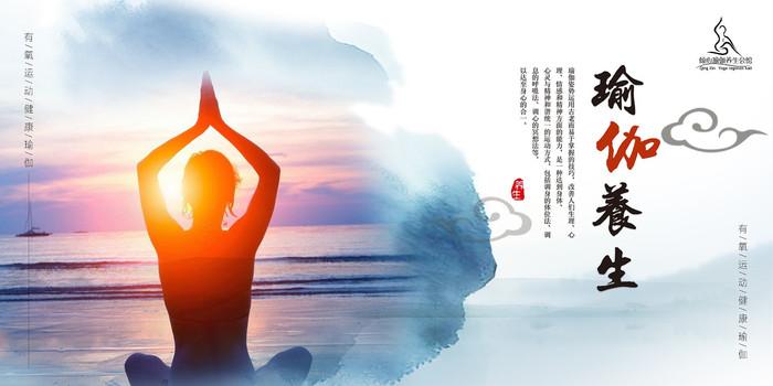 复古中国风养生瑜伽瑜伽会所宣传海报