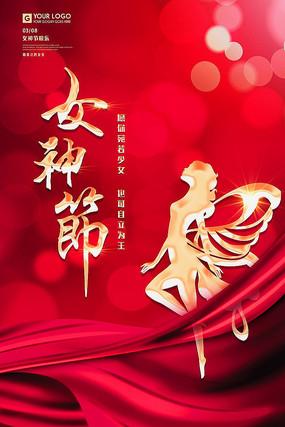 红金企业三八妇女节海报