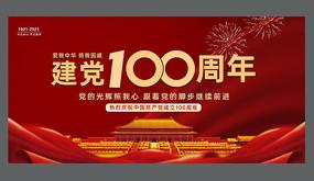 红色大气建党100周年展板