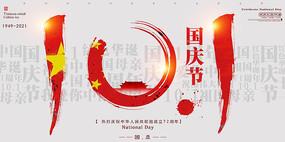 红色华诞72周年十月一日国庆节展板