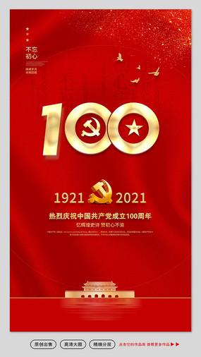 建党100周年党建宣传海报