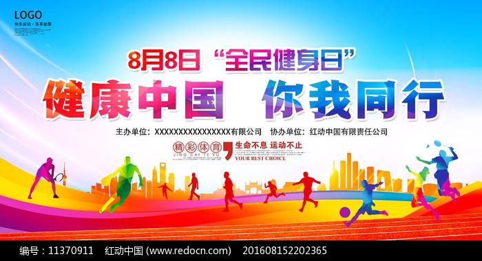 健康中国你我同行全民健身日宣传展板图片