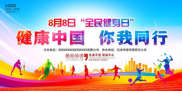 健康中国你我同行全民健身日宣传展板