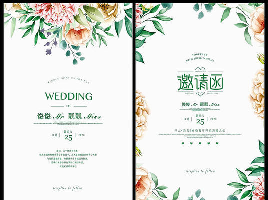 绿色花卉白色清新花卉结婚邀请函