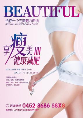 绚丽大气瘦身减肥塑形美容整形宣传海报