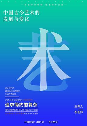 艺术文化交流学术讲座宣传海报