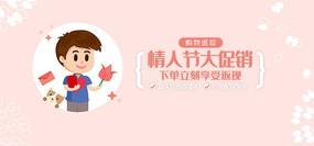 原创情人节促销购物banner
