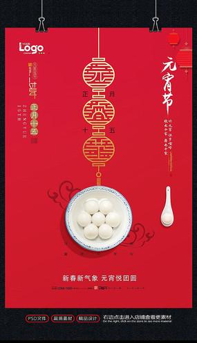 2021红色创意传统节日元宵节海报