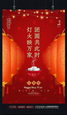 2021红色喜庆元宵节海报