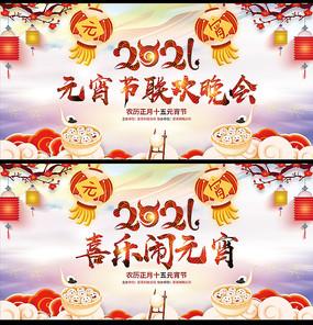 大气中国风2021牛年元宵节联欢晚会背景