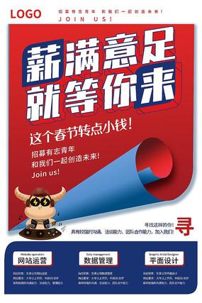 红色简约2021新年春节牛年春节招聘海报