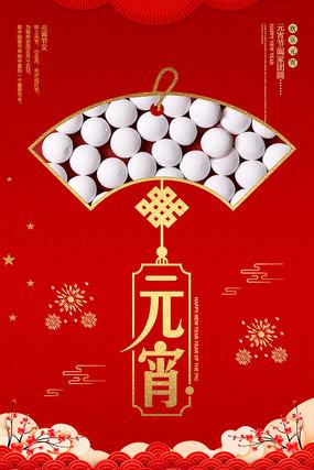 欢乐元宵节日宣传海报