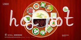 火锅美食海报设计