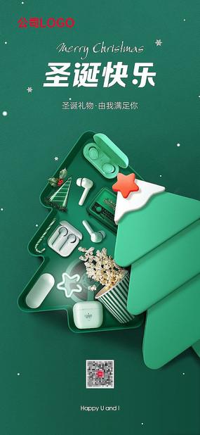 綠色圣誕節海報PSD