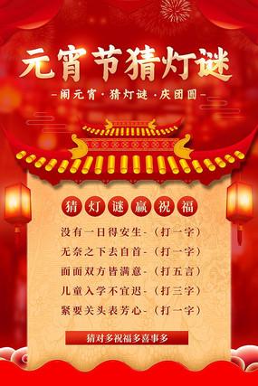闹元宵2021正月十五元宵节猜灯谜海报