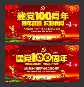 慶祝中國共產黨建黨100周年宣傳展板