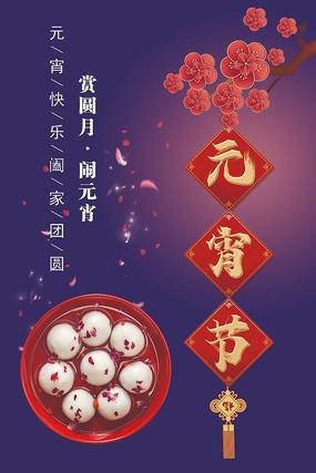 元宵节紫色海报