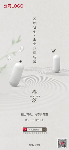 中国春分二十四节气水墨风格海报PSD