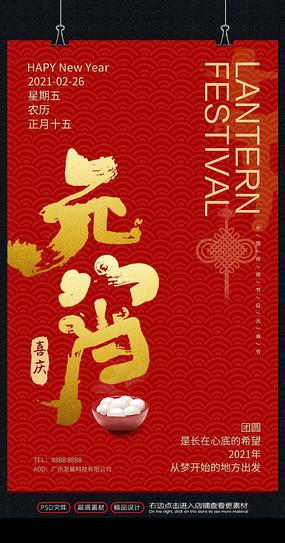 2021中国风元宵节海报