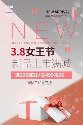38女王节女神节购物打折海报设计