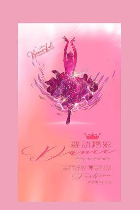 炫彩时尚舞蹈海报