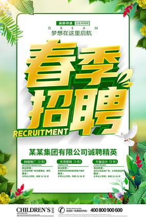 创意春季招聘宣传海报设计