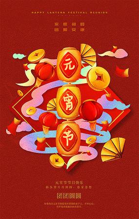 创意大气元宵节节日海报设计