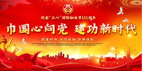 党建三八妇女节妇联宣传展板