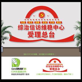 党建信访维稳中心受理总台文化墙