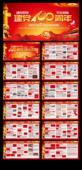 大气红色建党100周年展板设计