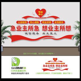 大气红色物业文化墙设计