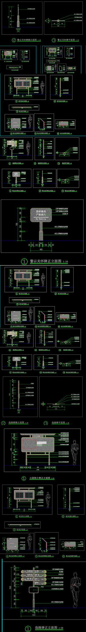 多种路牌标识牌CAD图库