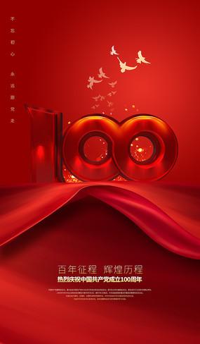 红色建党100周年宣传海报设计